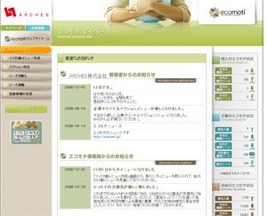 エコモチ WEBエコポイントシステム