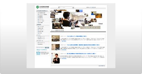 日本医療政策機構 ウェブサイト構築(全面リニューアル)