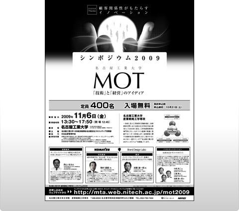 国立大学法人 名古屋工業大学 MOTシンポジウム2009 15段広告