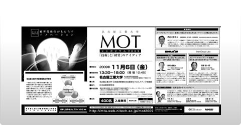 名古屋工業大学 MOTシンポジウム2009