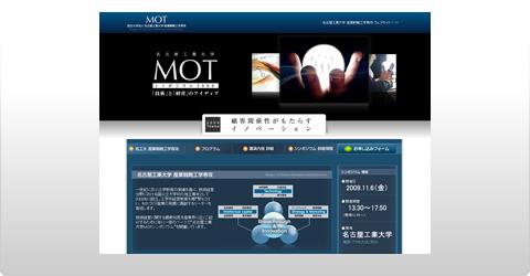 名古屋工業大学MOTシンポジウム2009