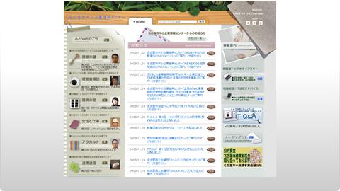 名古屋市中小企業情報センター